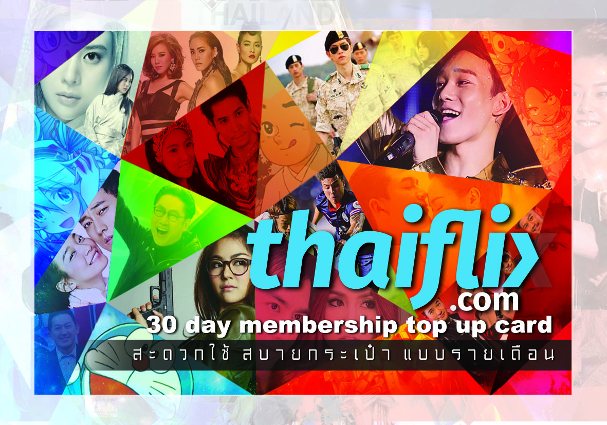 ThaiflixGiftcard_Front